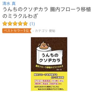 書籍amazonベストセラー
