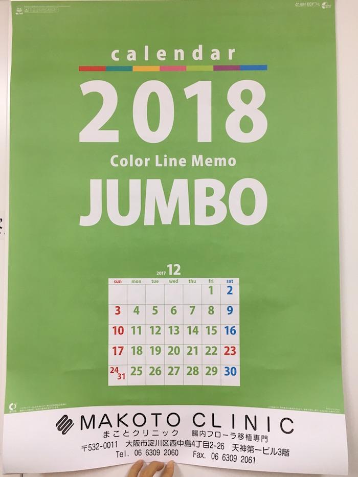 まことクリニックカレンダー